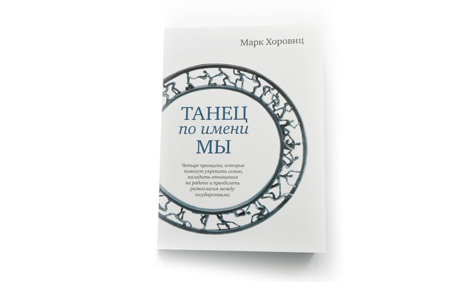 """Книга """"Танец по имени Мы"""""""