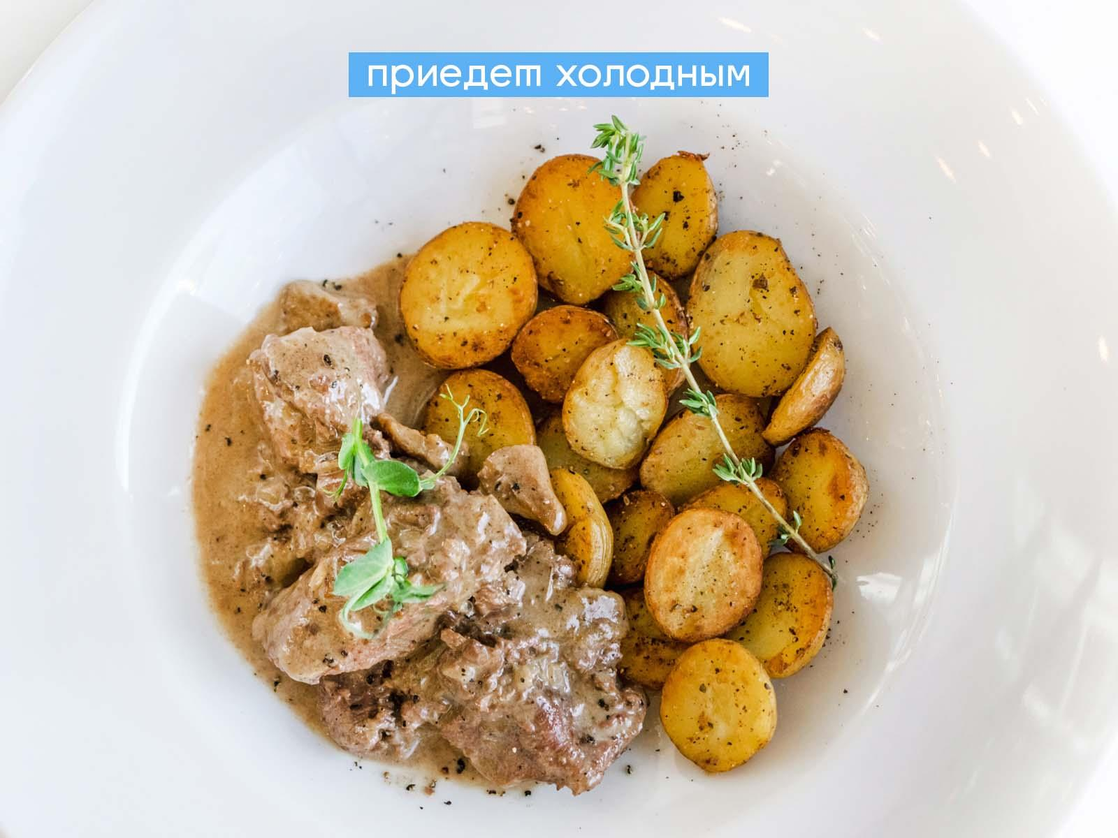 Говядина с грибами с картофелем 250 г (гмс)