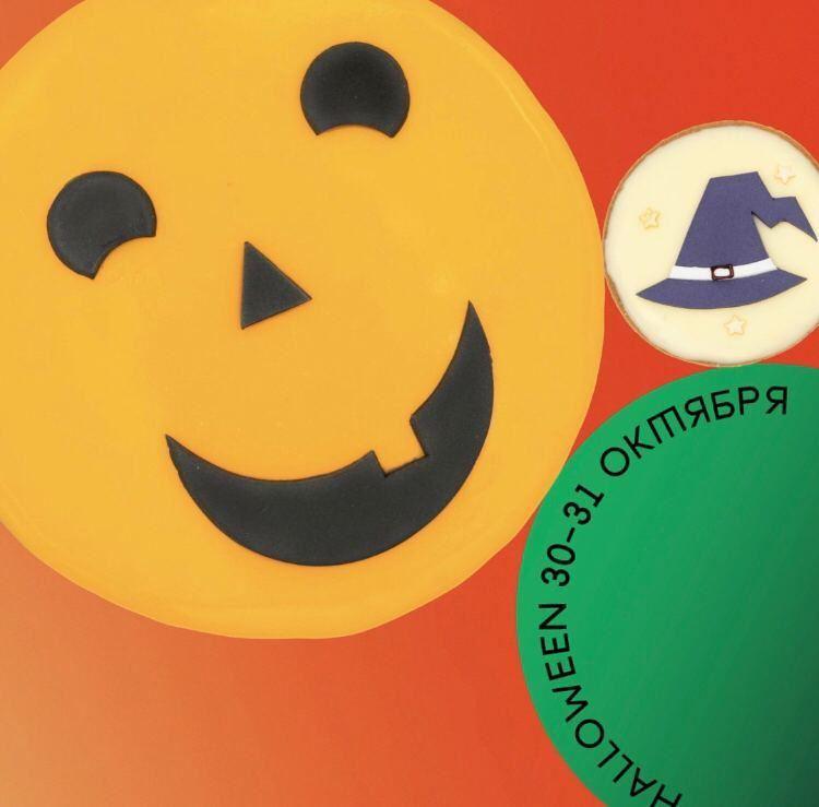 Хэллоуин в буше