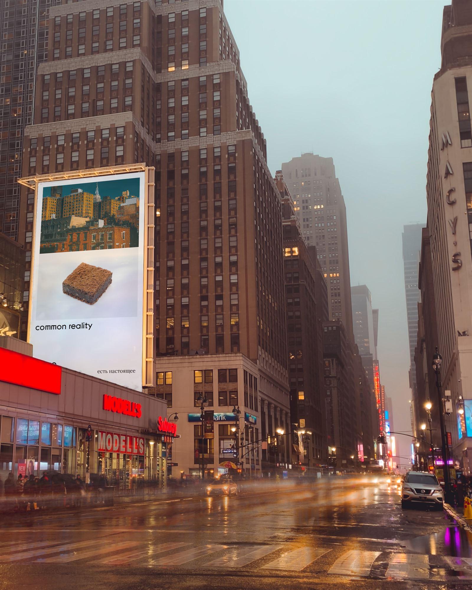 Первая международная виртуальная рекламная кампания