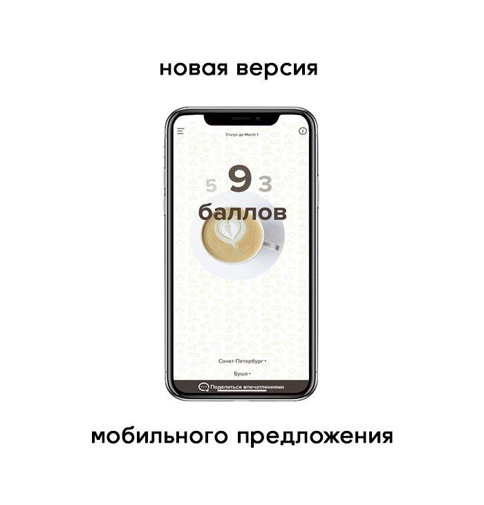 Новая версия мобильного приложения!