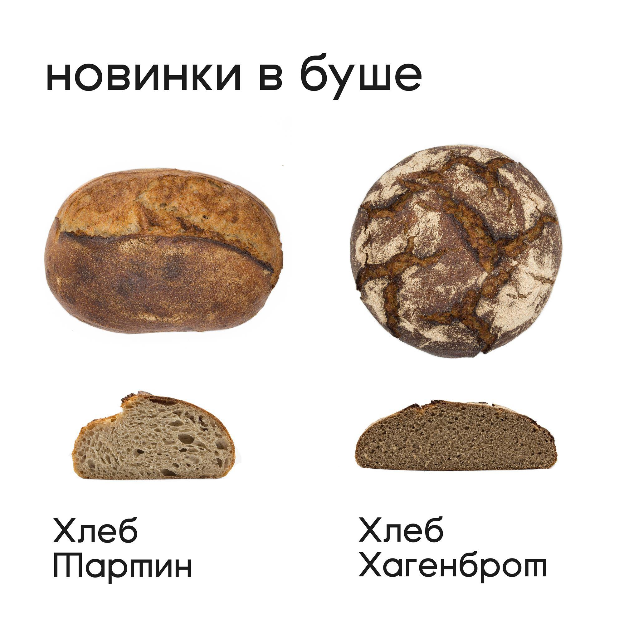 Новинки – Хлеб Тартин и Хлеб Хагенброт