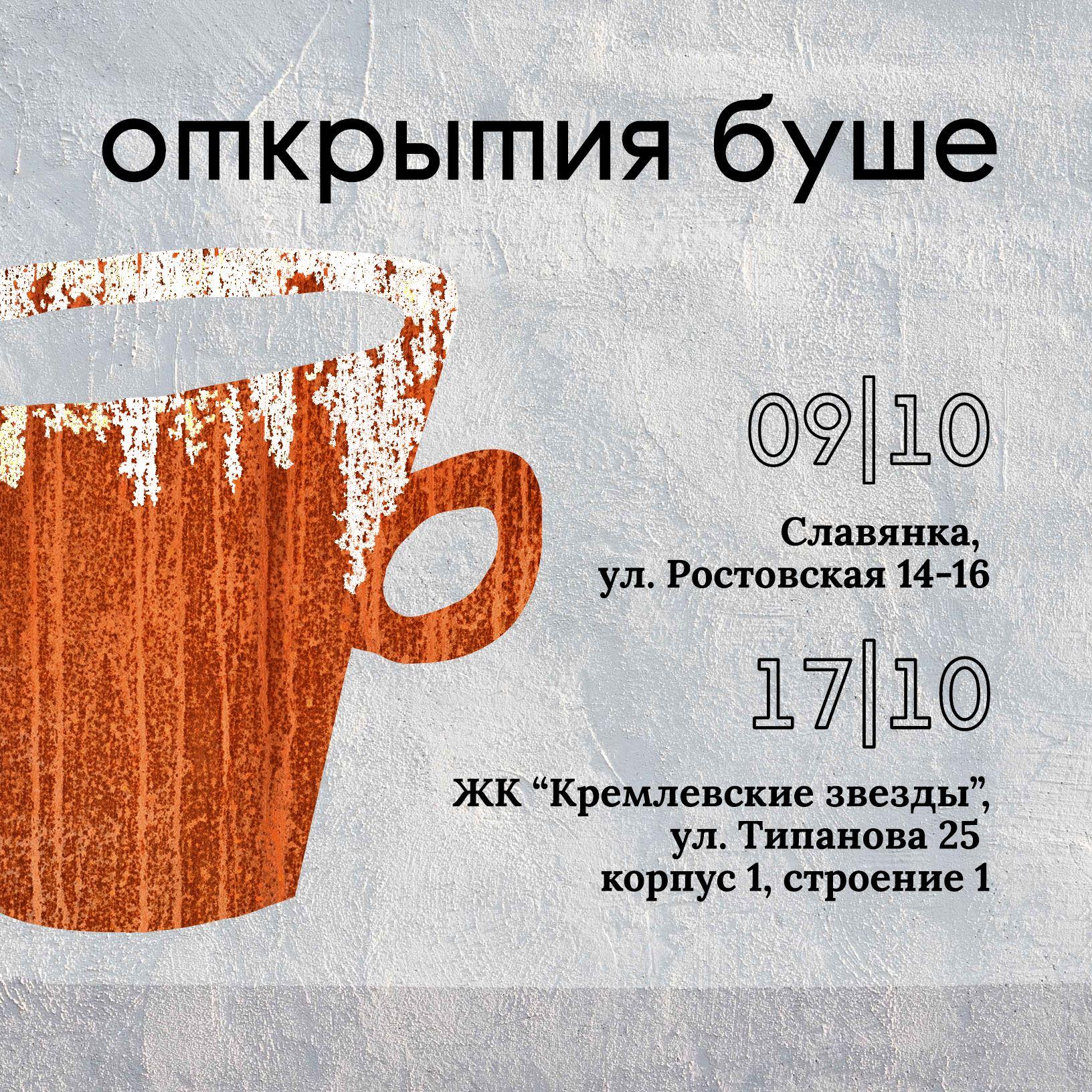 Открытие двух новых буше в Санкт-Петербурге!