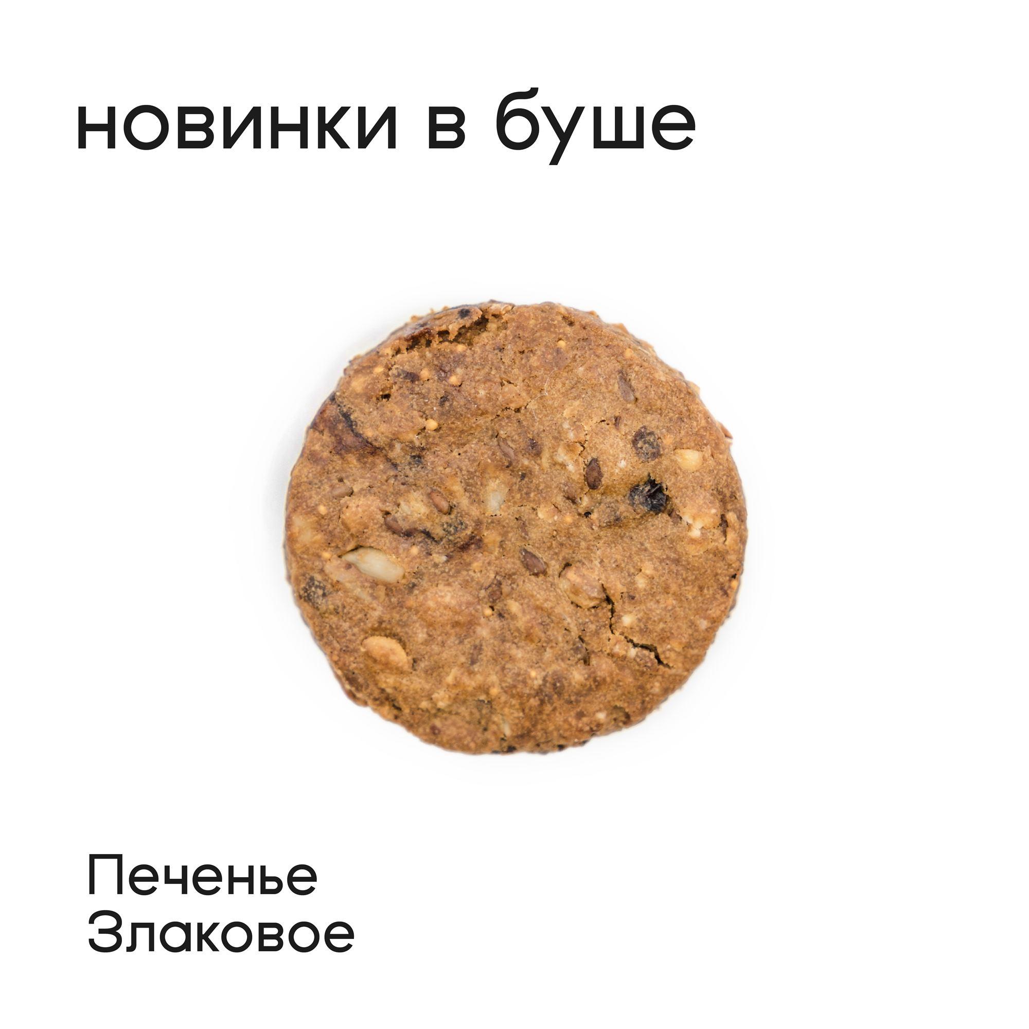 Новинка – Злаковое печенье