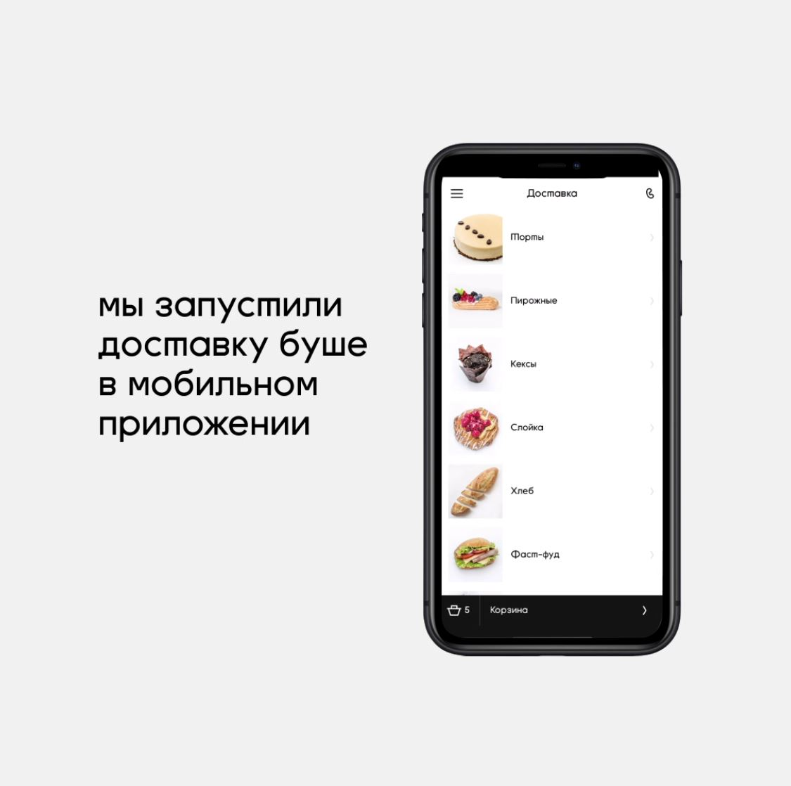 Теперь оформить доставку можно через мобильное приложение буше!