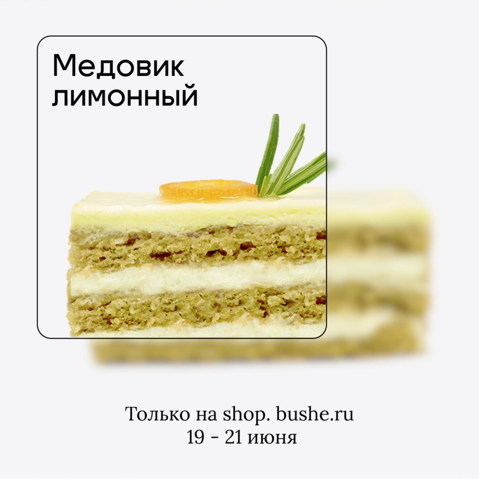 Лимитированная новинка — медовик лимонный! Только 19, 20 и 21 июня в доставке.