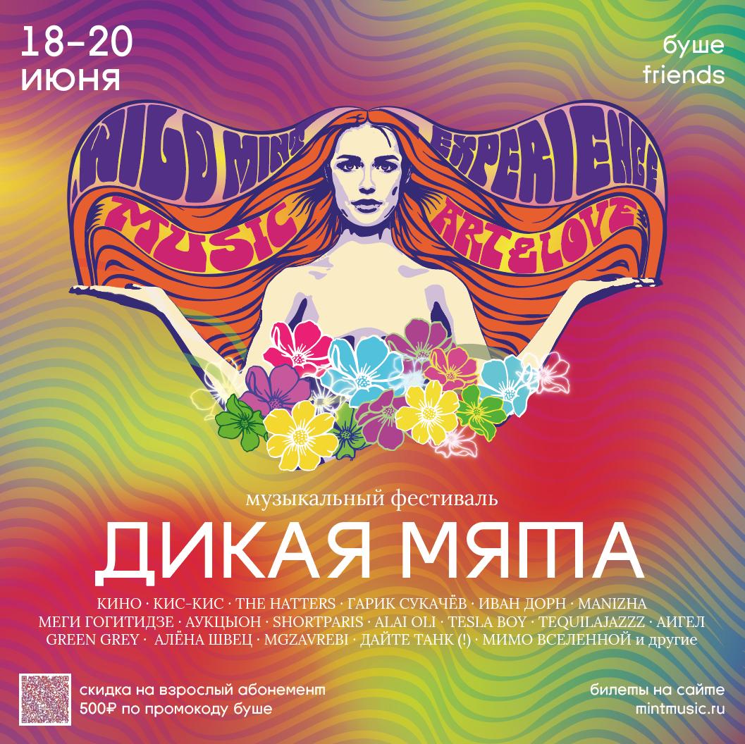 Дарим -500 рублей на фестиваль «Дикая Мята» по промокоду: «буше»!