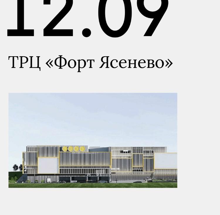 Открытие буше в Ясенево!