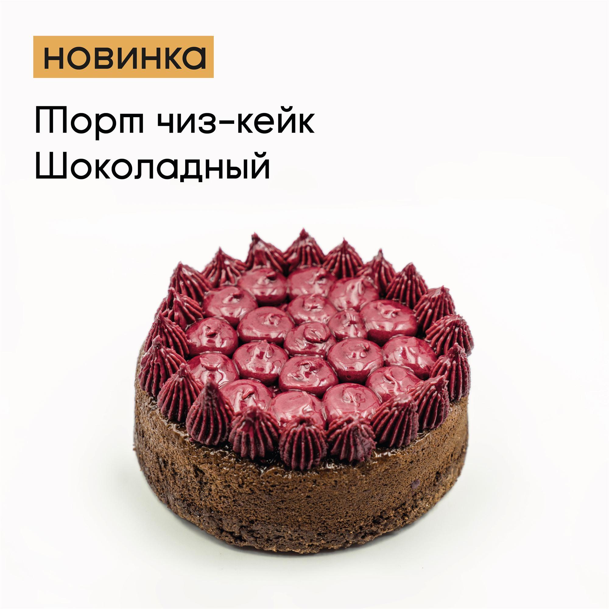 Новинка – Чиз-кейк Шоколадный