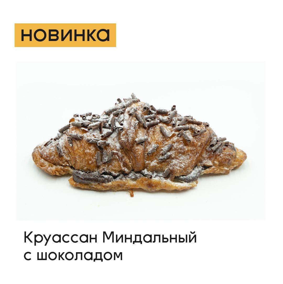 Новинка: Круассан Миндальный с шоколадом!