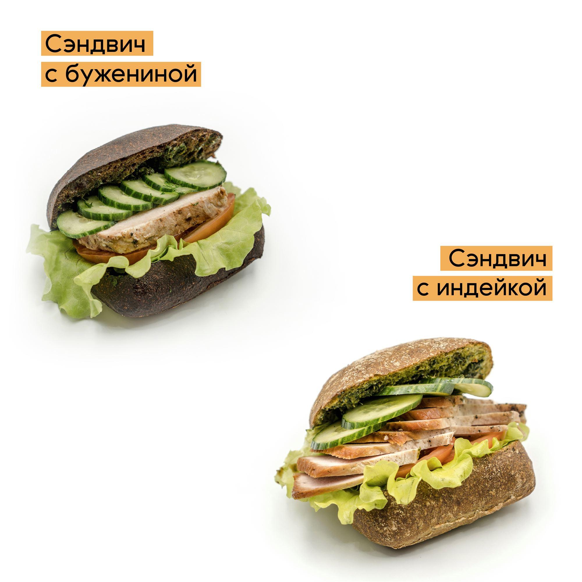 Изменения сэндвичей