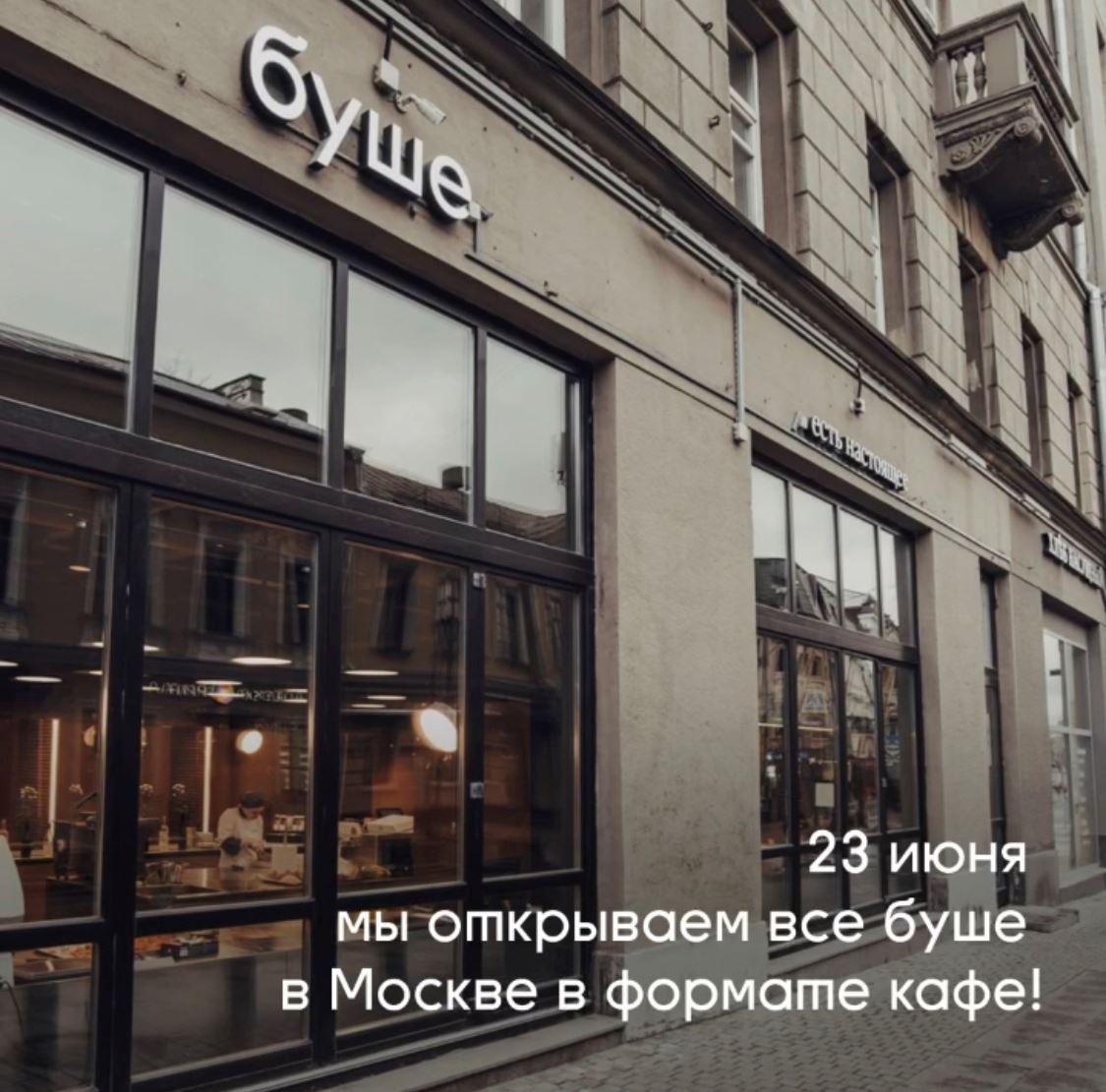 23 июня мы открываем все двери буше в Москве!