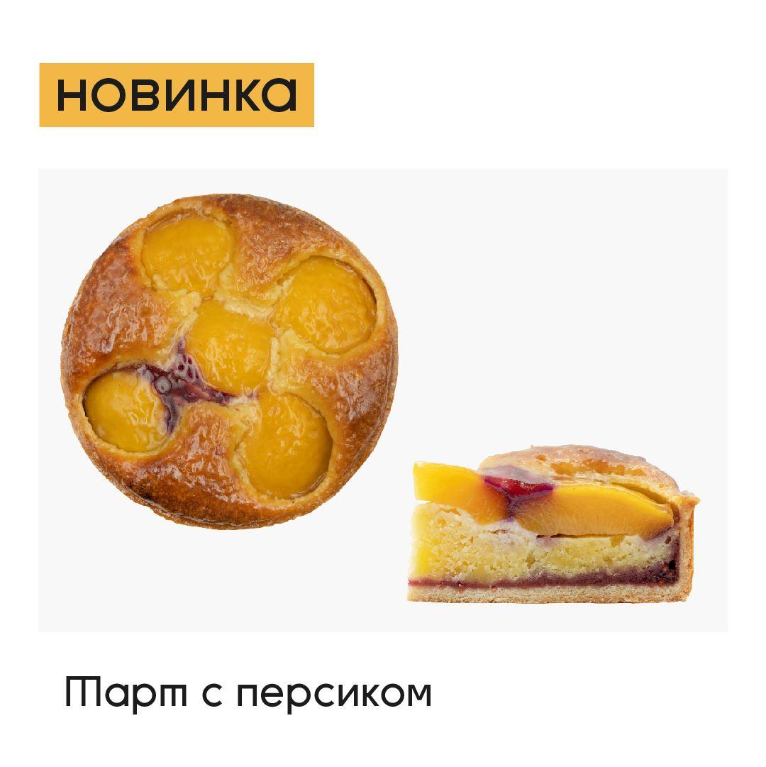 Новинка: Тарт с персиком!