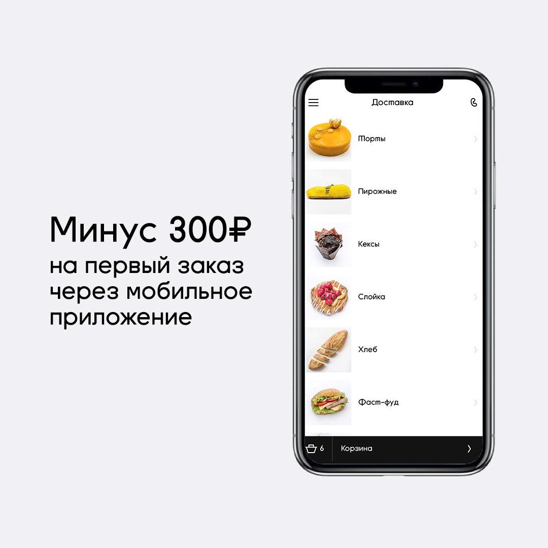 Дарим скидку на первый заказ в мобильном приложении буше!
