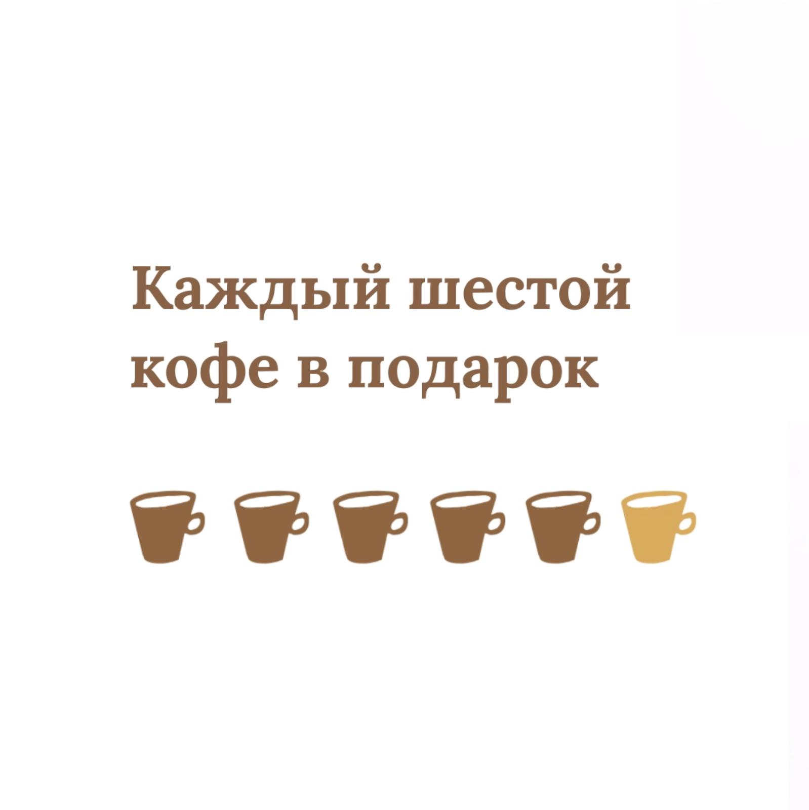 Шестой кофе в подарок в ТХПО!