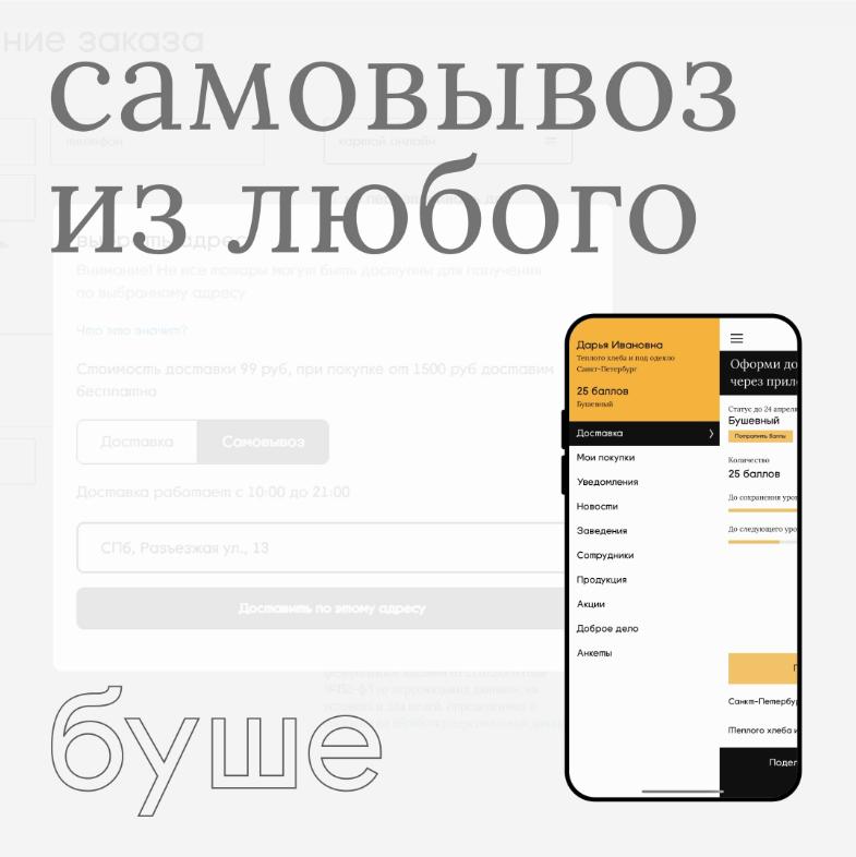 У нашего мобильного приложения появилась ещё одна классная функция!