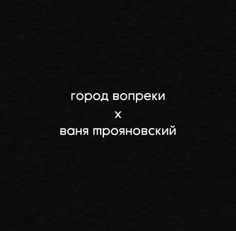 буше х Иван Трояновский