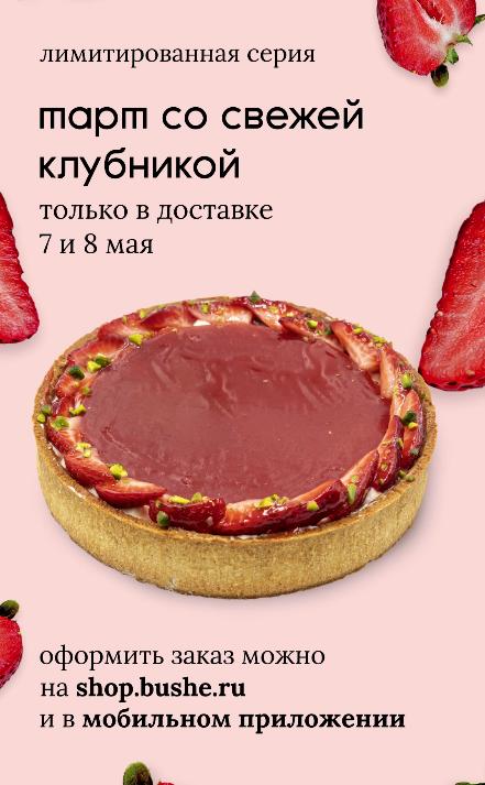 Лимитированная серия – тарт с клубникой