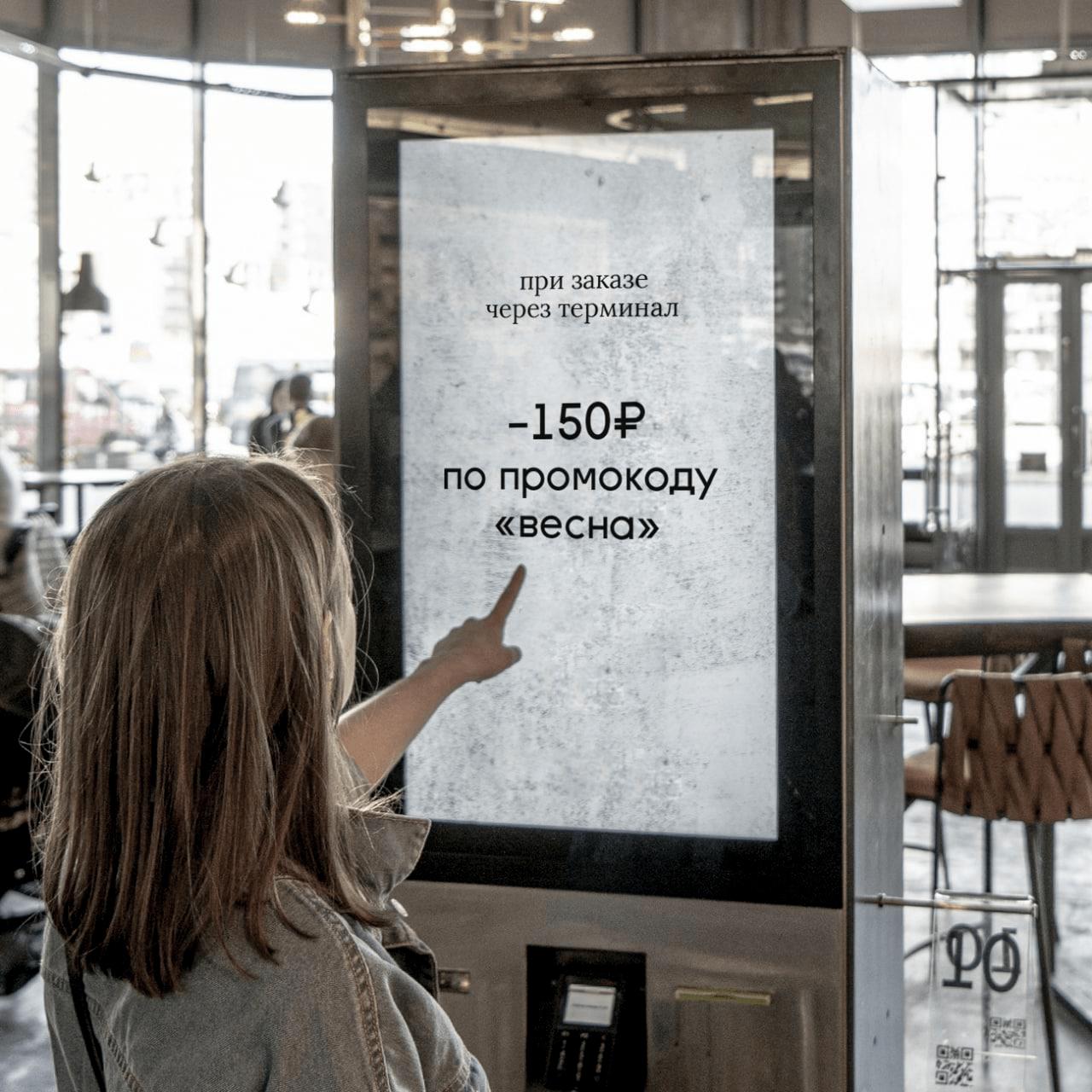 Дарим -150 рублей по промокоду «ВЕСНА»