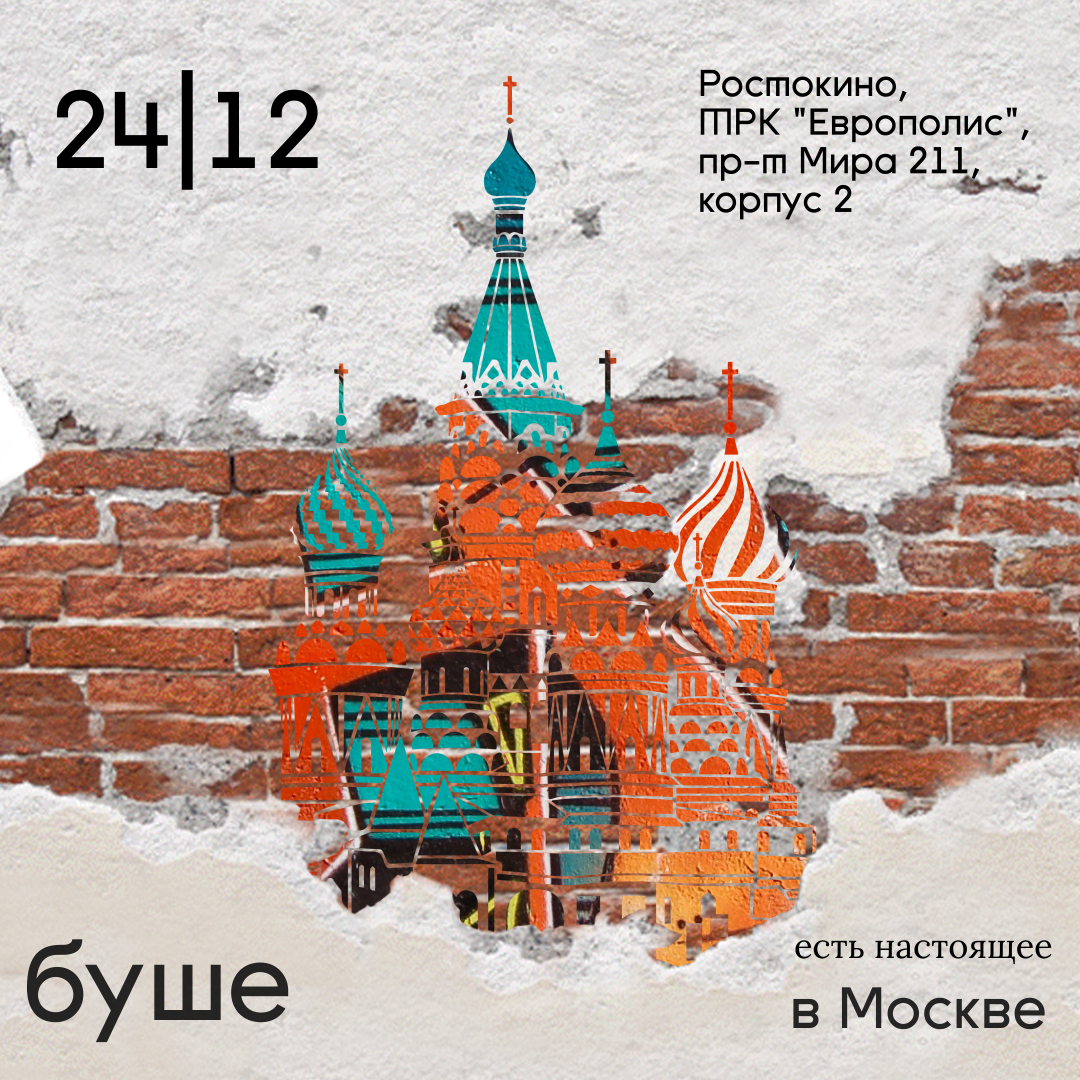 Открытие буше в Москве!