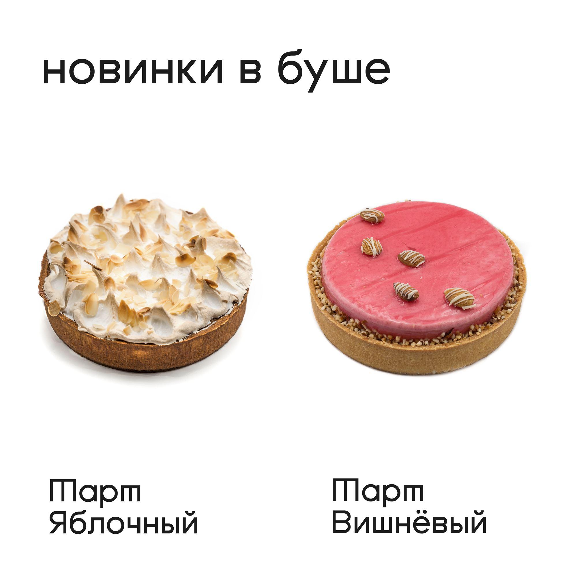 Новинки – Тарт Яблочный и Тарт Вишневый
