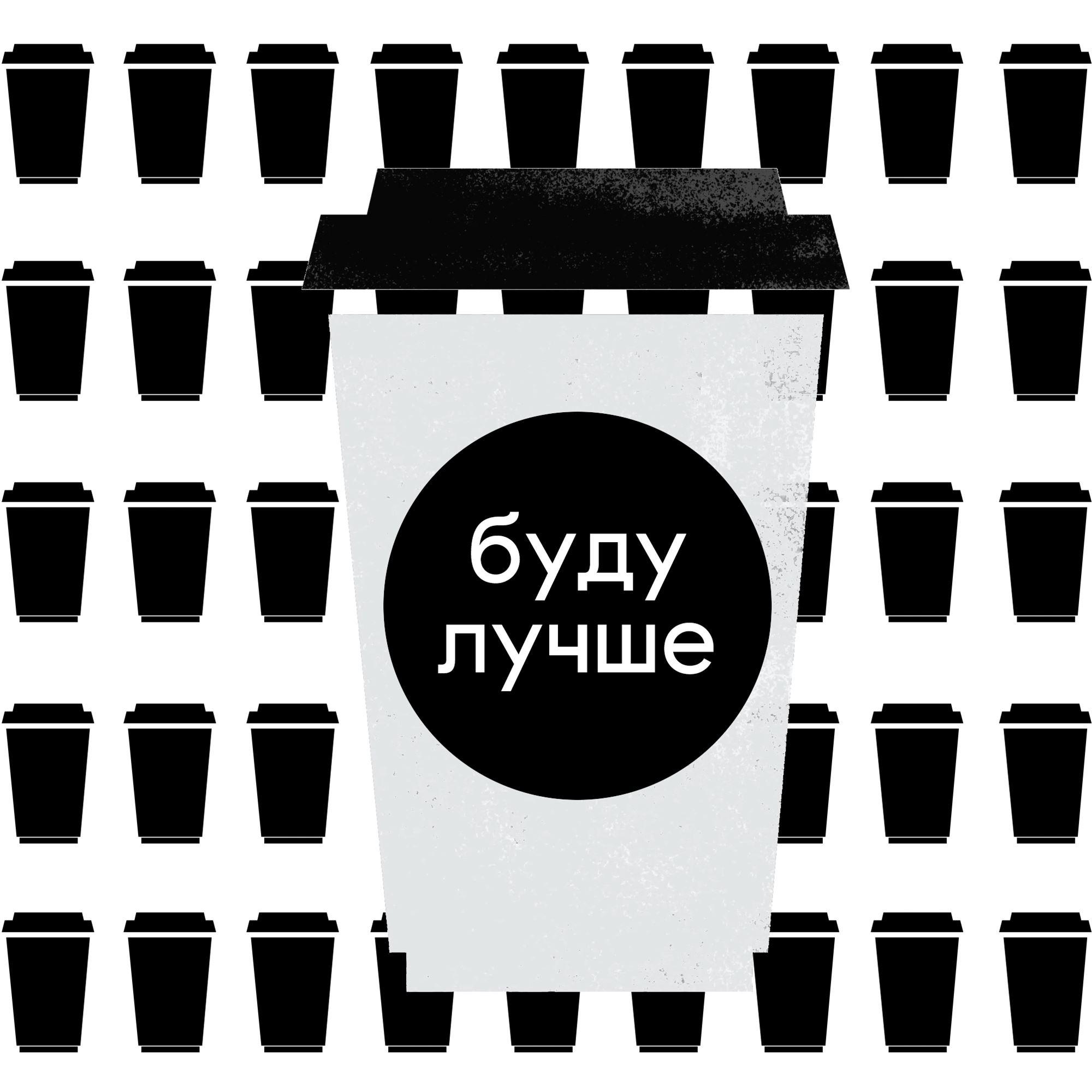 Буду лучше | Стаканчик для кофе с собой