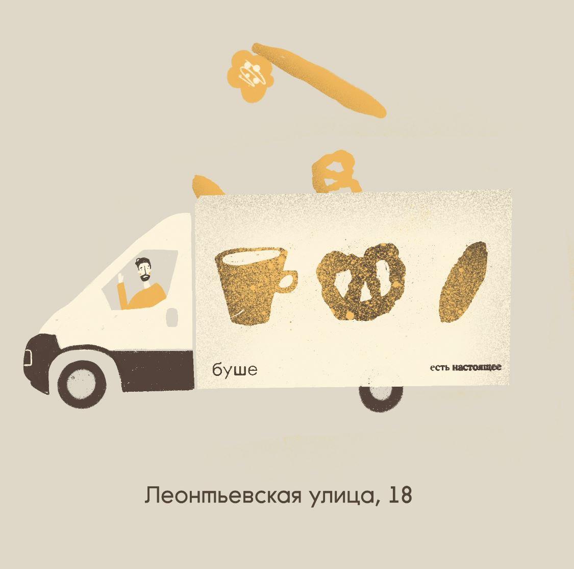 Бушемобиль в Пушкине!